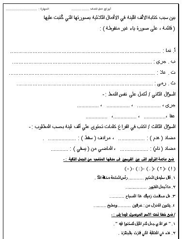 نموذج ورد قابل للتعديل دوسية تحتوي على اكثر من 100 ورقة عمل أوراق عمل في الإملاء والتعبير والخط والمهارات النحوية للصف الرابع ملفاتي