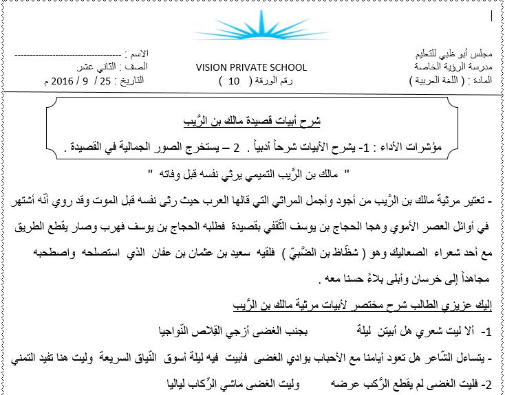 اللغة العربية شرح قصيدة مالك بن الري ب للصف الثاني عشر ملفاتي