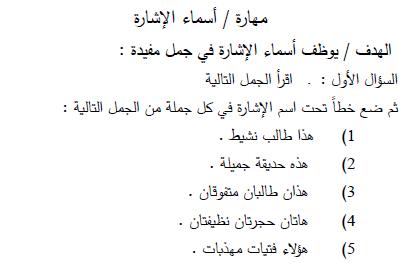 اللغة العربية ورقة عمل في مهارة أسماء الإشارة للصف الرابع