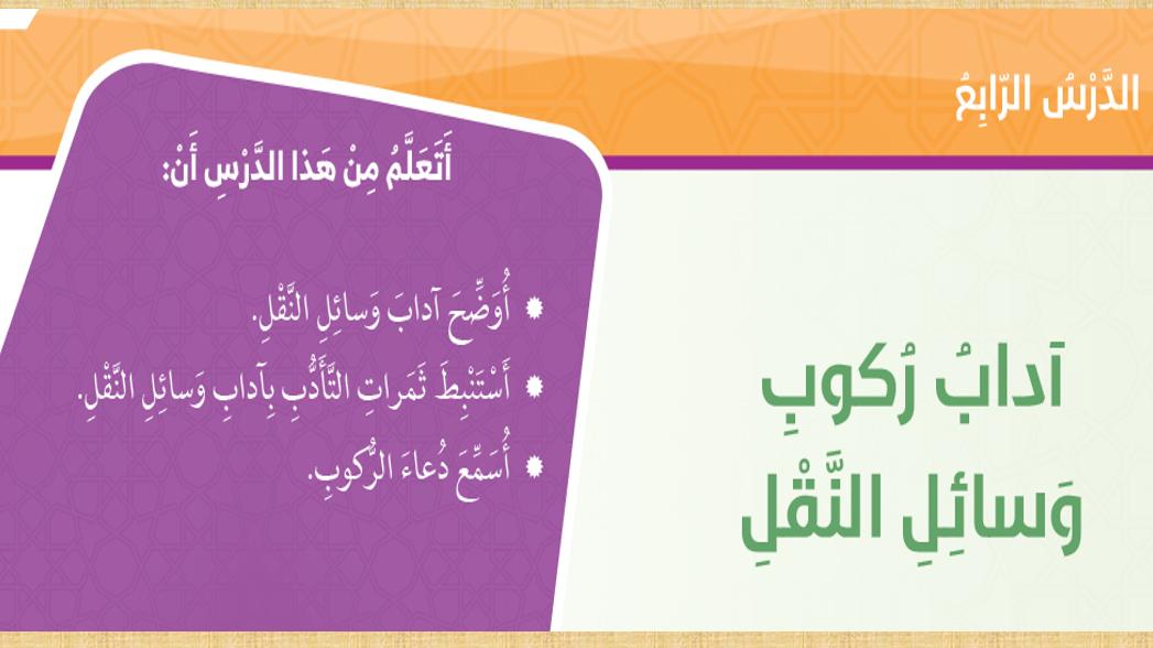 التربية الإسلامية بوربوينت درس آداب ركوب وسائل النقل للصف الخامس مع الإجابات ملفاتي