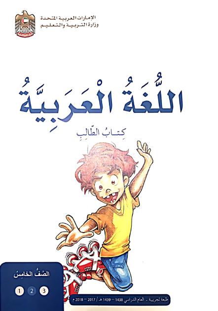 كتاب اللغة العربية للصف الرابع الابتدائى الترم الاول