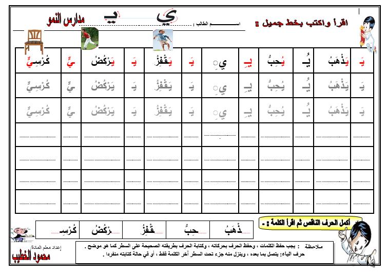 اللغة العربية ورقة عمل حرف ي للصف الأول ملفاتي
