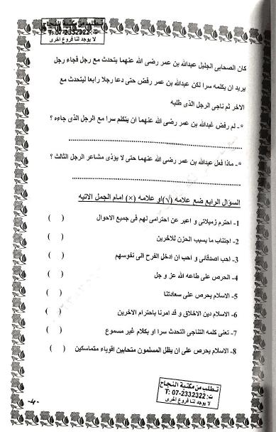 التربية الإسلامية مذكرة شاملة للصف الثاني