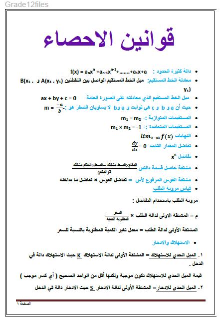 كتاب الاحصاء pdf