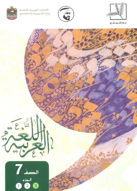 حل كتاب العربي للصف السابع الفصل الاول المنهج الجديد