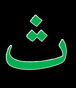 حروف الهجاء المعلمة أسماء