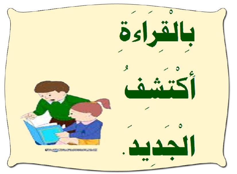 فوائد القراءة المعلمة أسماء